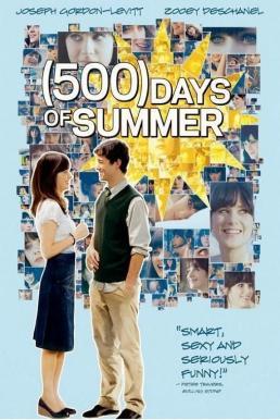 500 Days of Summer (2009) ซัมเมอร์ของฉัน 500 วัน ไม่ลืมเธอ