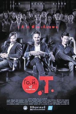 O.T. (2014) ผี Overtime
