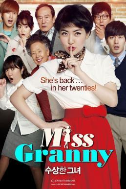 Miss Granny (Su-sang-han geu-nyeo) (2014) มหัศจรรย์ย้อนเวลาคุณย่าวัยใส