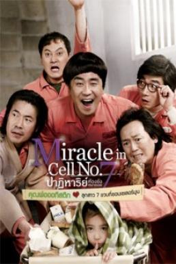 Miracle in Cell No.7 (2013) ปาฏิหาริย์ห้องขังหมายเลข 7