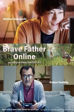 Brave Father Online: Our Story of Final Fantasy XIV (2019) คุณพ่อนักรบแห่งแสง
