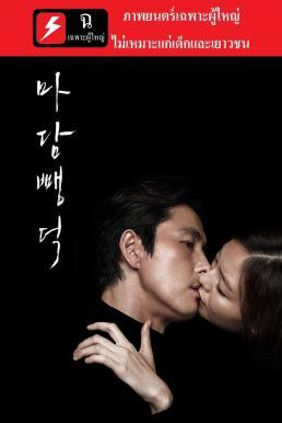 Scarlet Innocence (Madam ppang-deok) (2014)