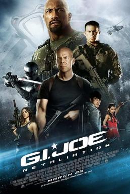 G.I. Joe: Retaliation (2013) จีไอโจ สงครามระห่ำแค้นคอบร้าทมิฬ
