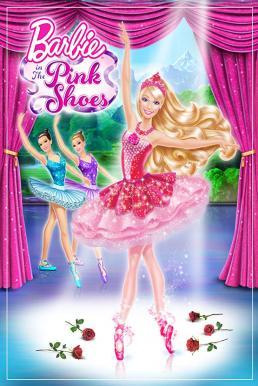 Barbie in the Pink Shoes (2013) บาร์บี้กับมหัศจรรย์รองเท้าสีชมพู ภาค 24