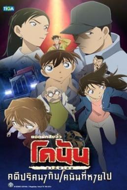 Detective Conan Missing Conan Edogawa Case (2014) ยอดนักสืบจิ๋วโคนัน ภาคพิเศษ คดีปริศนากับโคนันที่หายไป