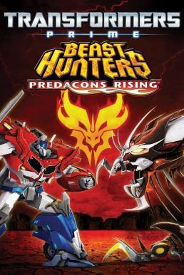 Transformers Prime Beast Hunters Predacons Rising (2013) อภิมหาสงครามจักรกลล้างเผ่าพันธุ์