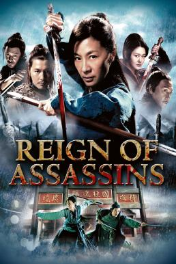 Reign of Assassins (Jian yu) (2010) นักฆ่าดาบเทวดา