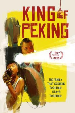 King of Peking (2017) ราชาแห่งปักกิ่ง