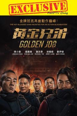 Golden Job (2018) มังกรฟัดล่าทอง