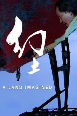 A Land Imagined (2018) แดนดินจินตนาการ