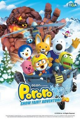 Pororo The Snow Fairy Village Adventure (2014) โพโรโระ เดอะมูวี่ ภาค มหัศจรรย์ดินแดนหิมะ