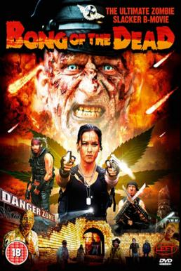 Bong of the dead (2011) ซอมบี้ ปุ๊น! ปุ๊น!