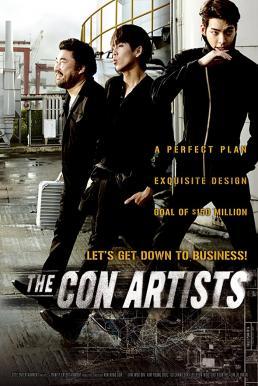 The Con Artists (2014) พลิกแผนปล้นระห่ำเมือง