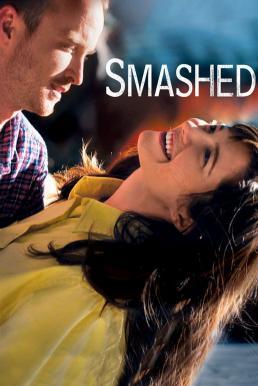 Smashed (2012) ประคองหัวใจไม่ให้…เมารัก