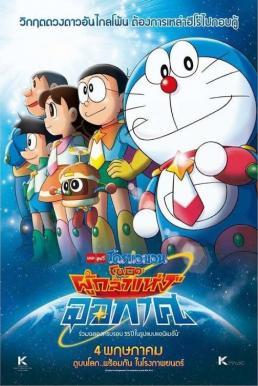 Doraemon Nobita and the Space Heroes (2015) โดราเอมอน ตอน โนบิตะผู้กล้าแห่งอวกาศ