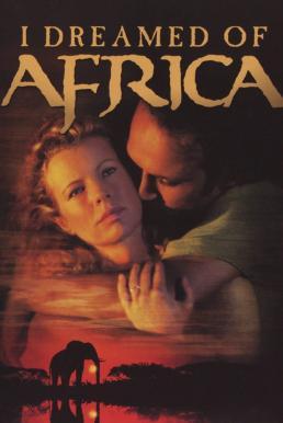 I Dreamed of Africa (2000) สัมผัสฝันแอฟริกา