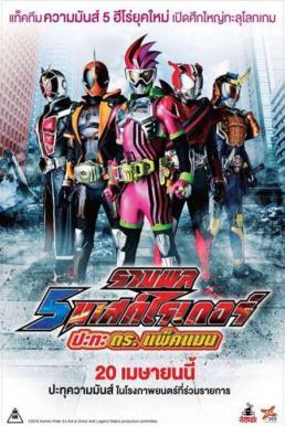 Kamen Rider Heisei Generations Dr. Pac-Man vs. Ex-Aid & Ghost with Legend Riders (2016) รวมพล 5 มาสค์ไรเดอร์ ปะทะ ดร. แพ็คแมน