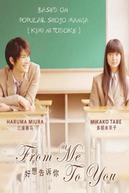 Kimi ni todoke – Live Action Movie (2010) ฝากใจไปถึงเธอ