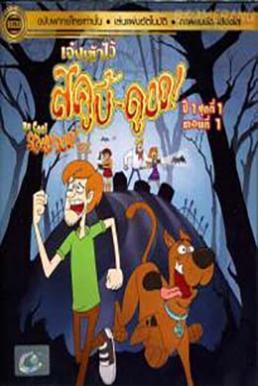 Be Cool Scooby-Doo! Season 1 Part 1 Vol. 1 (2016) เจ๋งเข้าไว้ สคูบี้ดู ปี 1 ตอนที่ 1