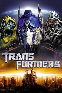Transformers (2007) ทรานฟอร์เมอร์ 1