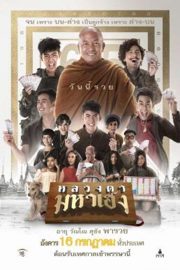 Luang Ta Maha Heng (2019) หลวงตามหาเฮง