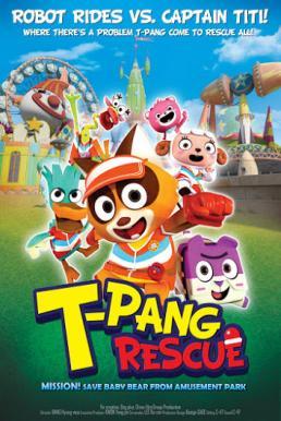 T-Pang Rescue Mission! Save Baby Bear From Amusement Park (2014) ทีปัง หน่วยกู้ภัยจิ๋วแจ๋ว
