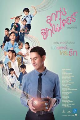 Look Tung Signature (2016) ลูกทุ่ง ซิกเนเจอร์