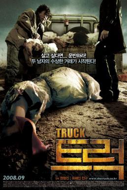 The Truck (2008) ศพซ่อน…ซ้อนนรก