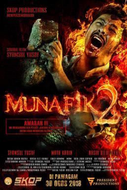 Munafik 2 (2018) ล่าอมนุษย์ 2