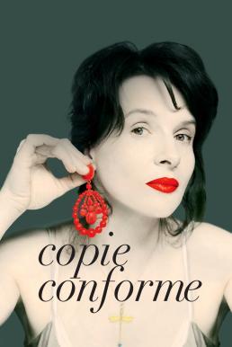 Certified Copy (Copie conforme) (2010) เล่ห์ รัก ลวง