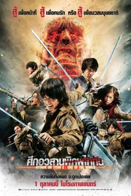 Attack on Titan Part 2 End of the World (2015) ศึกอวสานพิภพไททัน