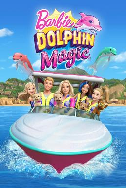 Barbie Dolphin Magic (2017) บาร์บี โลมามหัศจรรย์