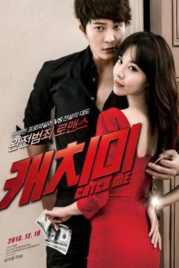 Steal My Heart (Kaechimi) (2013) จิ๊กหัวใจยัยตัวร้าย