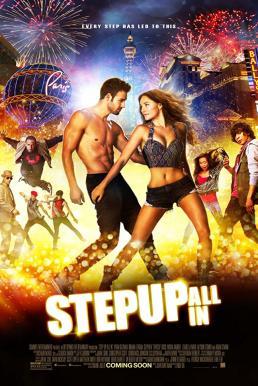 Step Up All In (2014) สเต็ปอัพโดนใจ หัวใจโดนเธอ 5