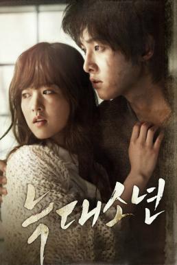 A Werewolf Boy (Neuk-dae-so-nyeon) (2012) วูฟบอย