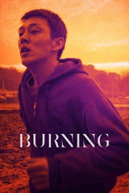 Burning (Beoning) (2018) มือเพลิง