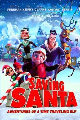 Saving Santa (2013) ขบวนการภูติจิ๋ว พิทักษ์ซานตาครอส