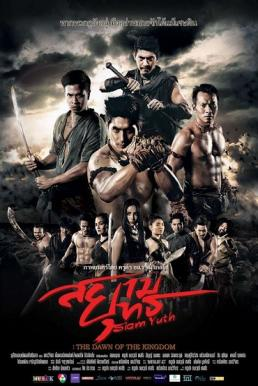Siam Yuth The Dawn of the Kingdom (2015) สยามยุทธ