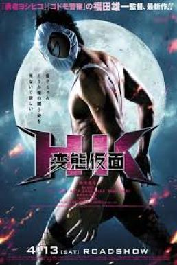 HK Hentai Kamen (2013) เทพบุตร หลุด โลก!!