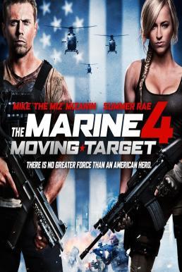 The Marine 4 Moving Target (2015) เดอะ มารีน 4 ล่านรก เป้าสังหาร