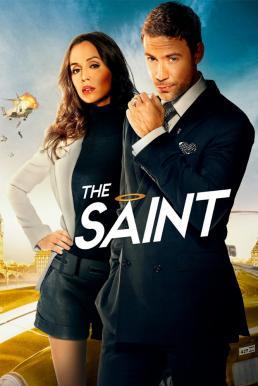 The Saint (2017) เดอะ เซนท์
