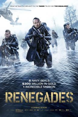 Renegades (2017) ทีมยุทธการล่าโคตรทองใต้สมุทร