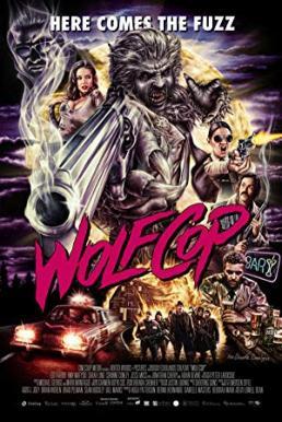 WolfCop (2014) ตำรวจมนุษย์หมาป่า