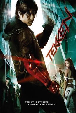 Tekken (2010) เทคเค่น ศึกราชัน กำปั้นเหล็ก