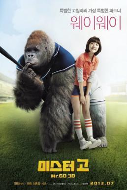 Mr.Go (Mi-seu-teo Go) (2013) มิสเตอร์คิงคอง