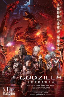 Godzilla: City on the Edge of Battle (2018) ก็อดซิลล่า สงครามใกล้ปะทุ