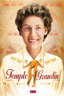 Temple Grandin (2010) เทมเปิล แกรนดิน