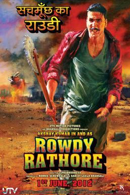 Rowdy Rathore (2012) เรียกข้าว่าราธอร์