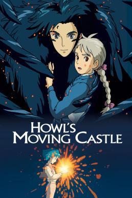 Howl's Moving Castle (2004) ปราสาทเวทมนตร์ของฮาวล์