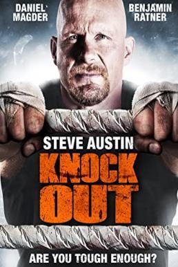 Knockout (2011)หมัดเดียวเปลี่ยนชีวิต